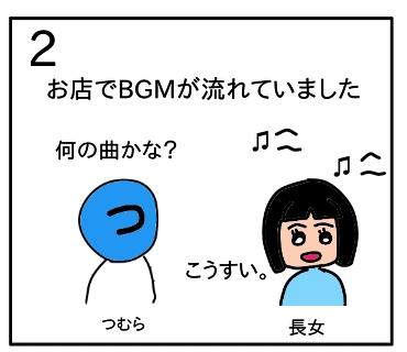 f:id:tsumuradesu:20200718221420j:plain