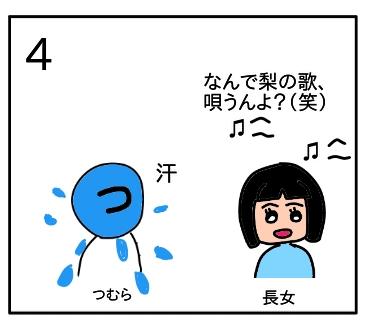 f:id:tsumuradesu:20200718221459j:plain