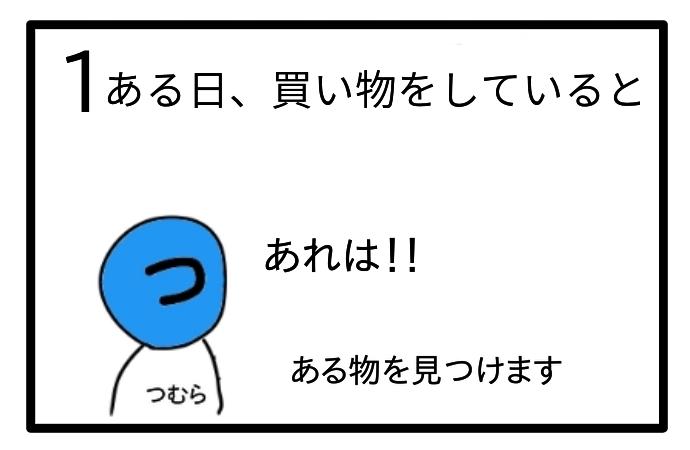 f:id:tsumuradesu:20200719015542j:plain