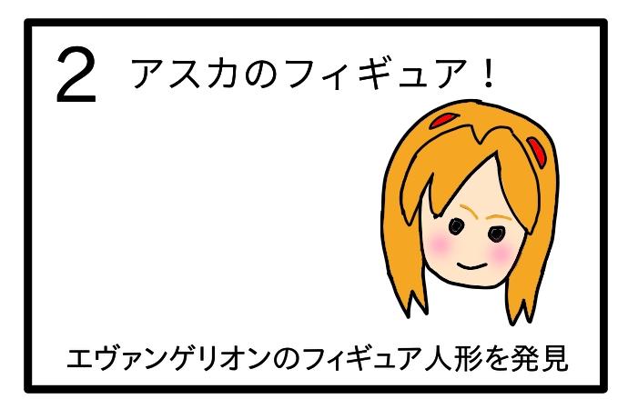 f:id:tsumuradesu:20200719015552j:plain