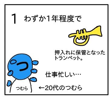 f:id:tsumuradesu:20200719182048j:plain