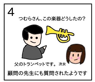 f:id:tsumuradesu:20200719192841j:plain