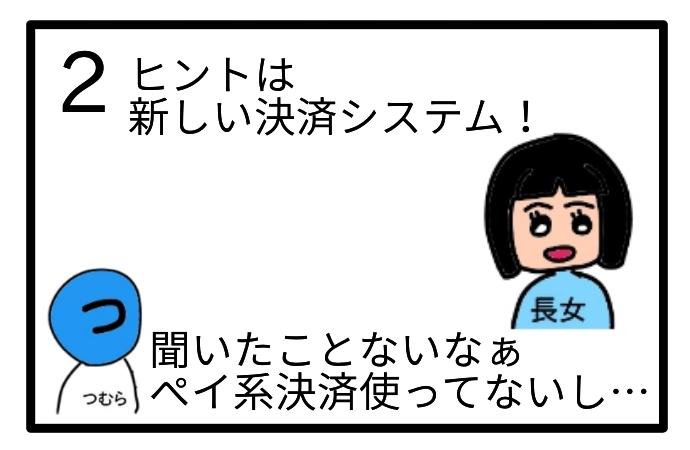 f:id:tsumuradesu:20200720201805j:plain