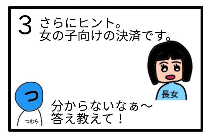 f:id:tsumuradesu:20200720201820j:plain