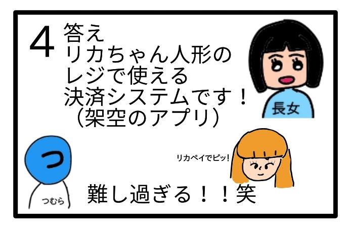 f:id:tsumuradesu:20200720201831j:plain