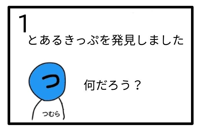 f:id:tsumuradesu:20200723141000j:plain