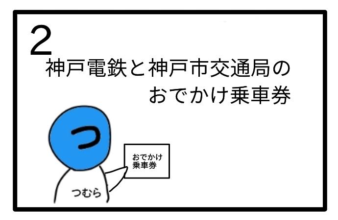 f:id:tsumuradesu:20200723141014j:plain