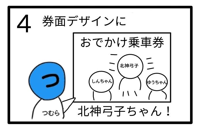 f:id:tsumuradesu:20200723141041j:plain