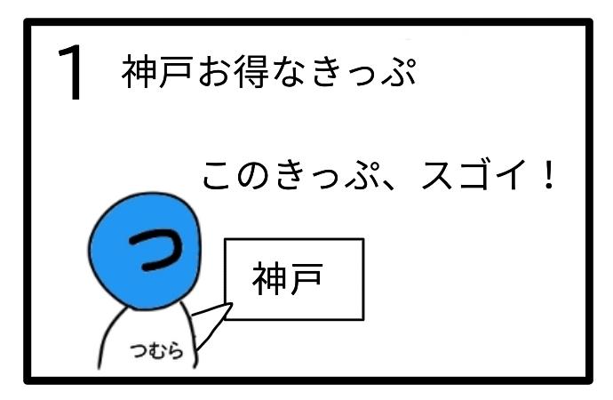 f:id:tsumuradesu:20200724235603j:plain