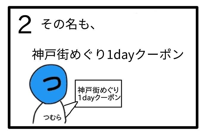 f:id:tsumuradesu:20200724235624j:plain