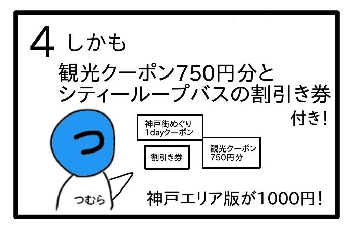f:id:tsumuradesu:20200724235650j:plain
