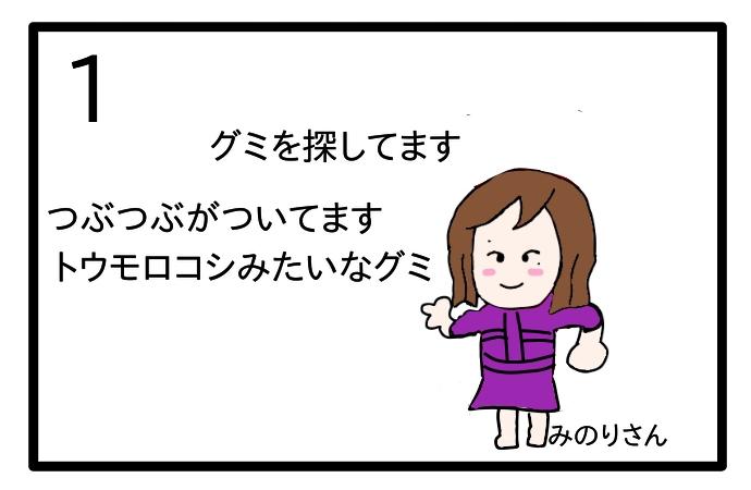 f:id:tsumuradesu:20200729212523j:plain