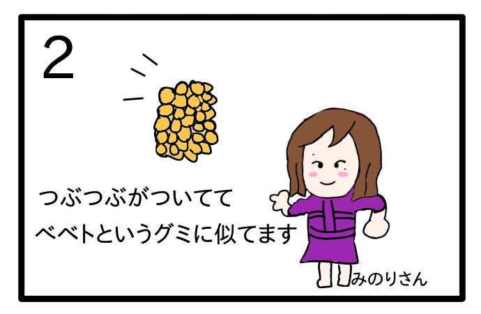 f:id:tsumuradesu:20200729212535j:plain