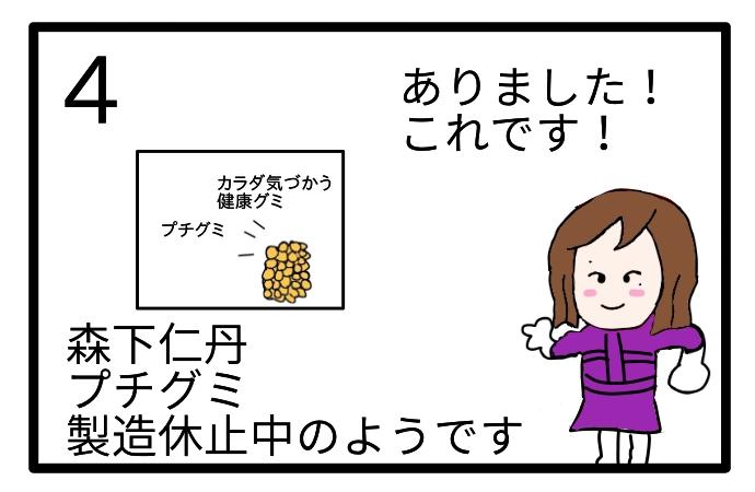 f:id:tsumuradesu:20200729212554j:plain