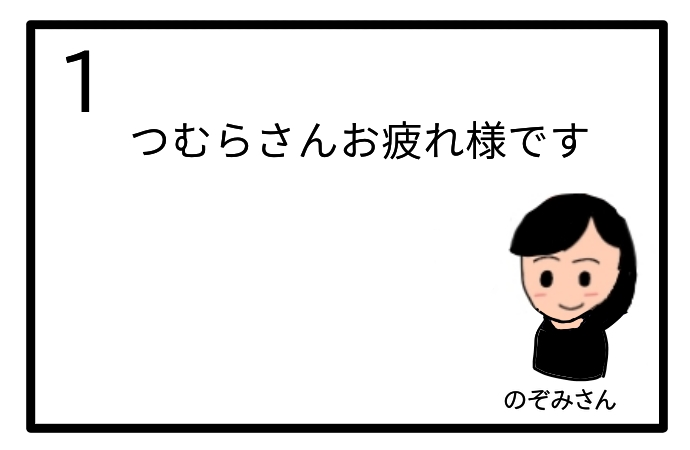 f:id:tsumuradesu:20200814222324j:plain