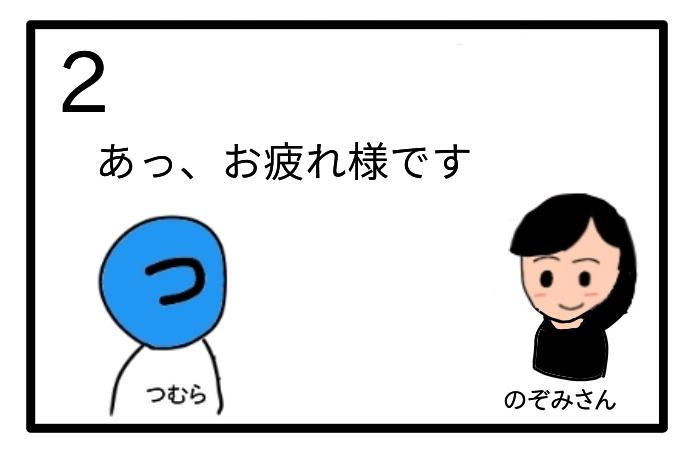 f:id:tsumuradesu:20200814222334j:plain