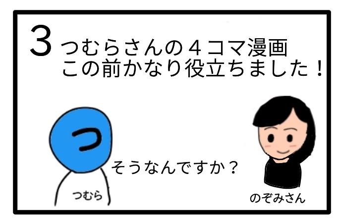f:id:tsumuradesu:20200814222402j:plain