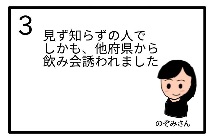 f:id:tsumuradesu:20200814224642j:plain