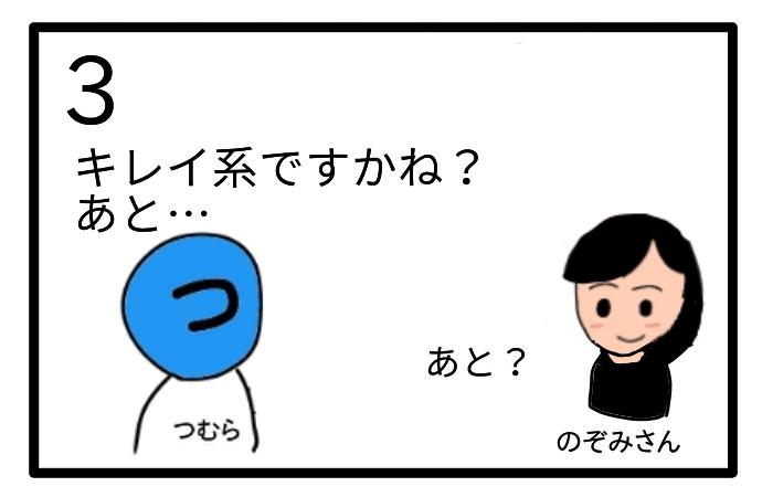 f:id:tsumuradesu:20200814225608j:plain