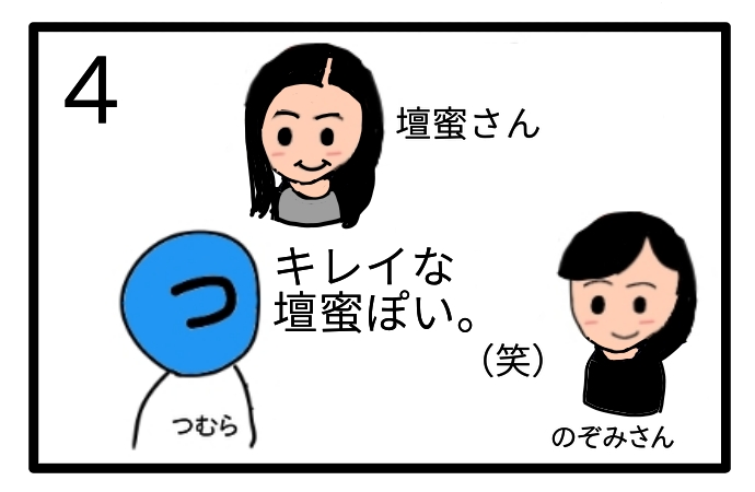 f:id:tsumuradesu:20200814225618j:plain