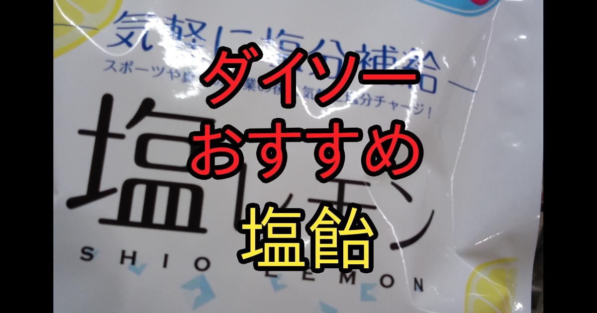 f:id:tsumuradesu:20200818142847j:plain