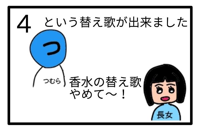 f:id:tsumuradesu:20200818220531j:plain