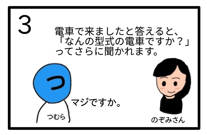 f:id:tsumuradesu:20200819222601j:plain
