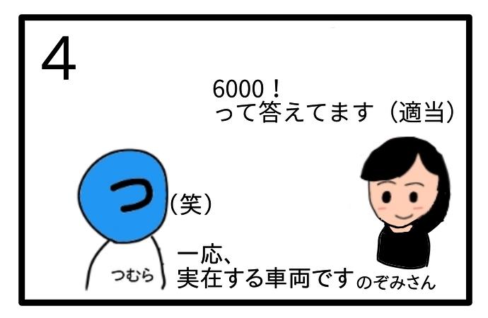 f:id:tsumuradesu:20200819222611j:plain