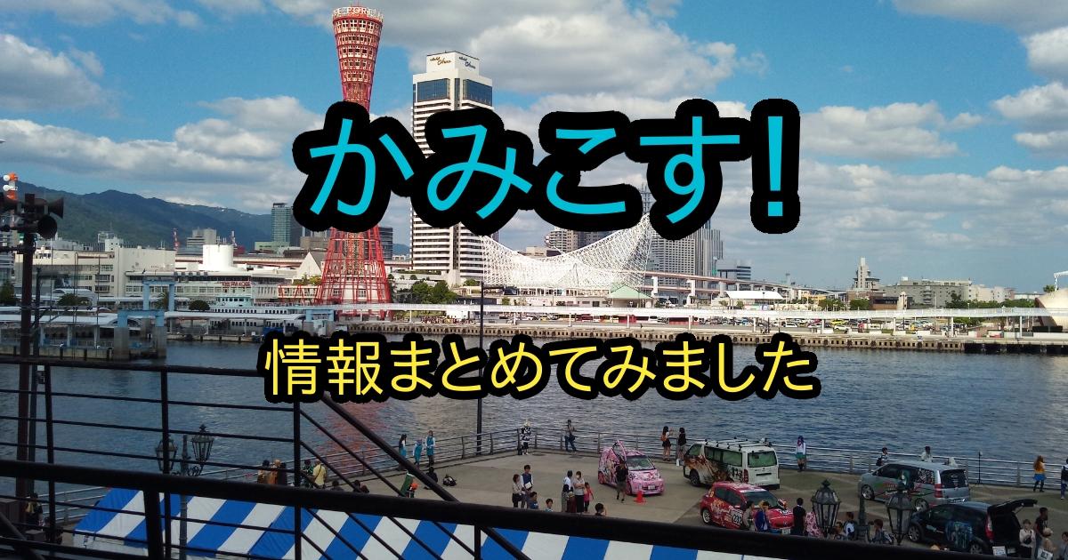f:id:tsumuradesu:20200906135307j:plain