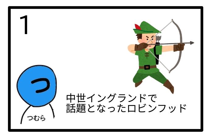 f:id:tsumuradesu:20200912002922j:plain