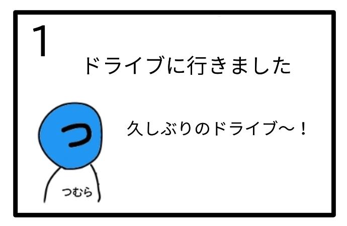 f:id:tsumuradesu:20200914184232j:plain