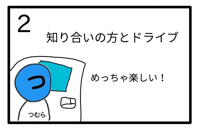 f:id:tsumuradesu:20200914184242j:plain