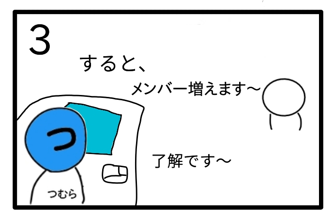 f:id:tsumuradesu:20200914184253j:plain
