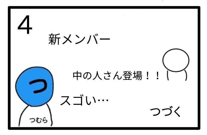 f:id:tsumuradesu:20200914184304j:plain