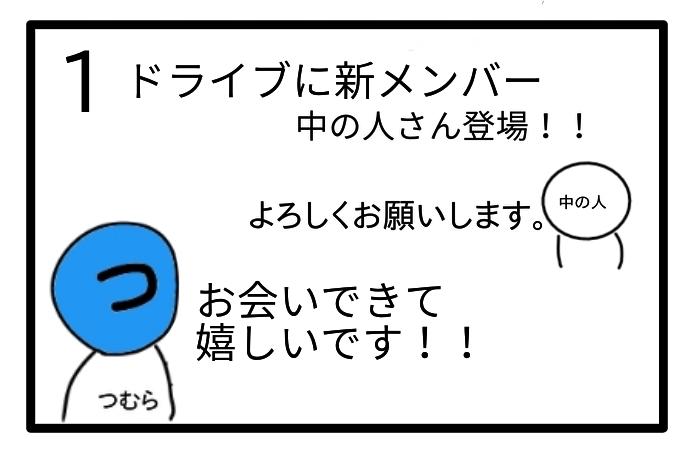 f:id:tsumuradesu:20200914184927j:plain