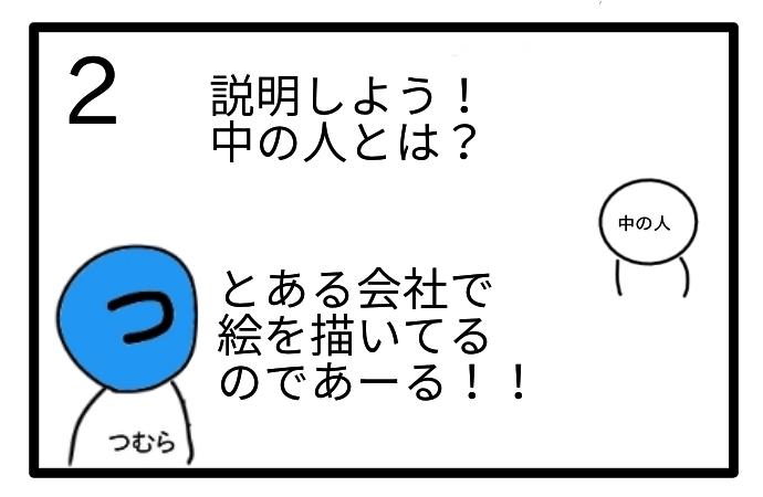 f:id:tsumuradesu:20200914184939j:plain