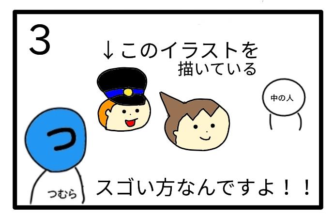 f:id:tsumuradesu:20200914184949j:plain