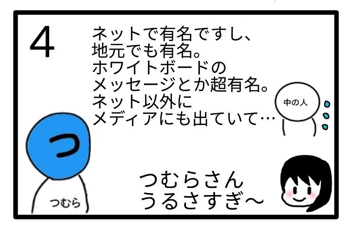 f:id:tsumuradesu:20200914185000j:plain