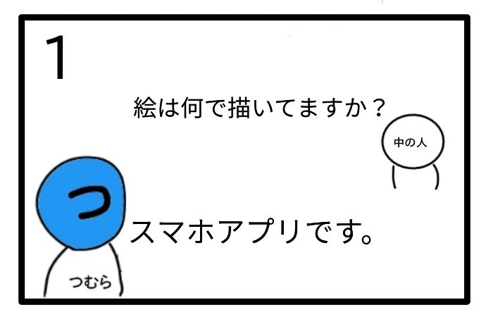 f:id:tsumuradesu:20200914200334j:plain