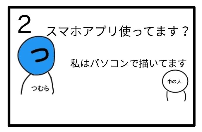f:id:tsumuradesu:20200914200345j:plain