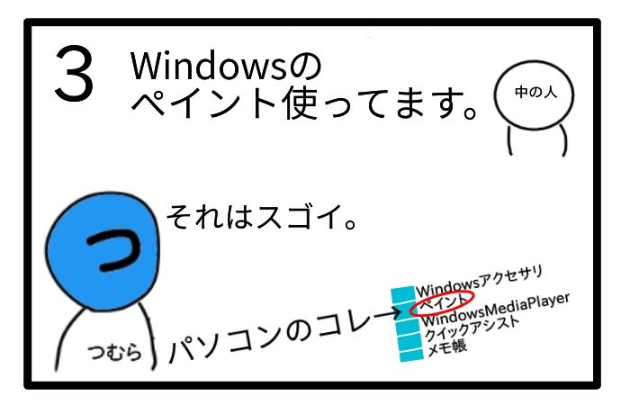 f:id:tsumuradesu:20200914200357j:plain