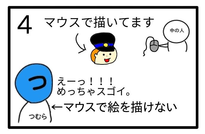 f:id:tsumuradesu:20200914200409j:plain