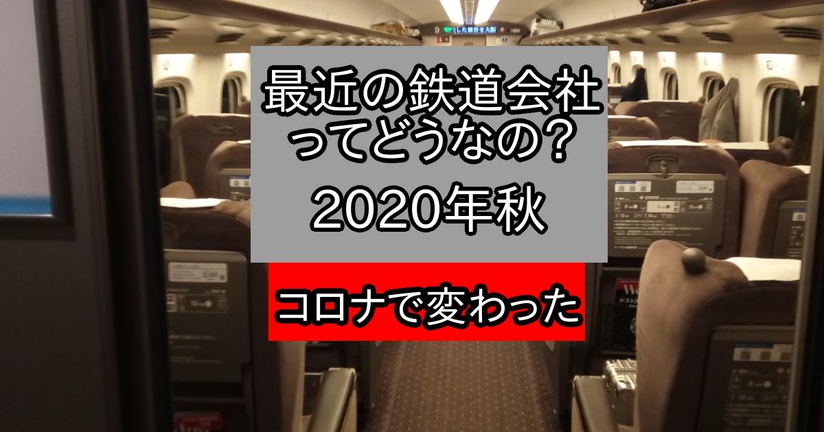 f:id:tsumuradesu:20200919171612j:plain