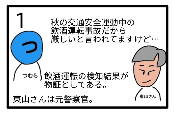 f:id:tsumuradesu:20201002202524j:plain