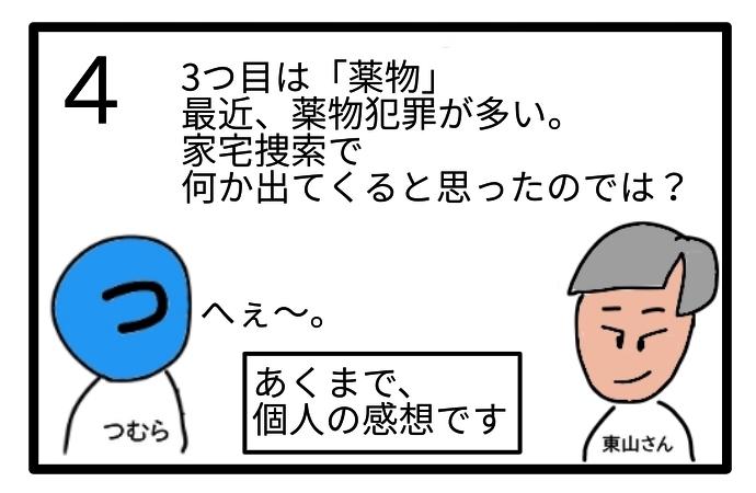 f:id:tsumuradesu:20201002202600j:plain