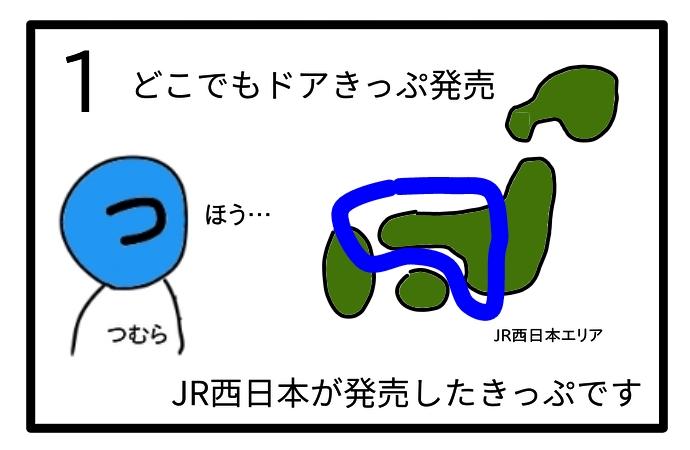 f:id:tsumuradesu:20201018081252j:plain