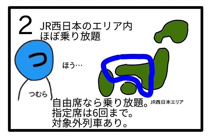 f:id:tsumuradesu:20201018081303j:plain