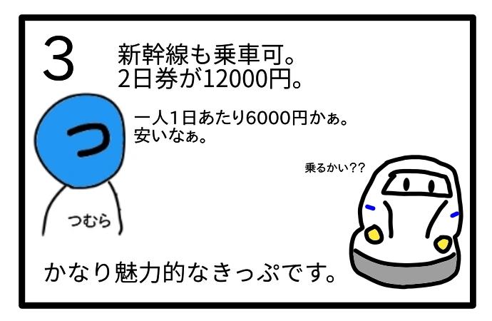 f:id:tsumuradesu:20201018081313j:plain