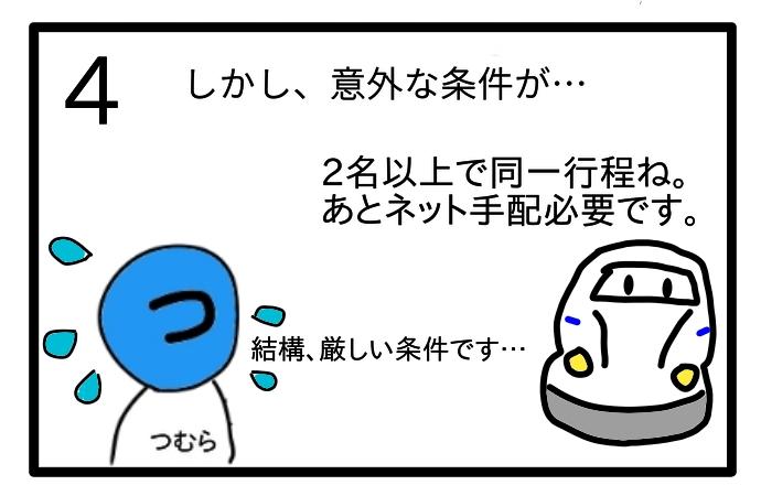 f:id:tsumuradesu:20201018081323j:plain