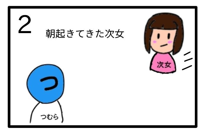 f:id:tsumuradesu:20201018135019j:plain